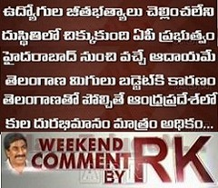 Weekend Comment by RK on Current Politics – 28th Feb