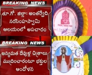 Other caste deities images printed on back of Antarvedi Kalynam passes, devotees stage protest
