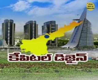 Andhra Pradesh Capital Design : Special Focus