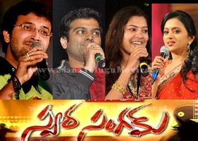 Swara Sangam – Special Music Show E9 – 26th Apr