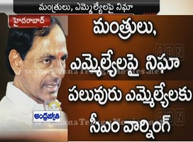 CM KCR Nigha on MLAs and Ministers