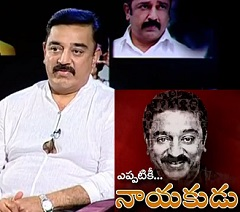 Kamal Hasan Exclusive Interview – Real & Reel Life Experiences
