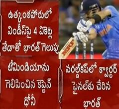 Team India beats Windies, reaches Quarter Finals