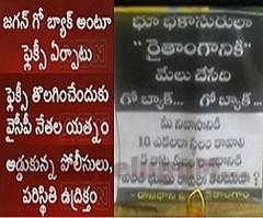 'Go Back Jagan' flexis becomes controversy in Mangalagiri, Guntur District