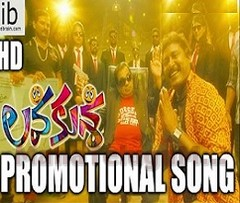 Lava Kusa Promotional Song
