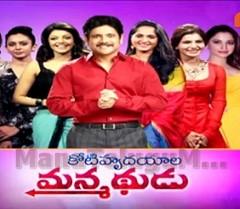 Koti Hrudayala Manmadhudu – WomensDay Special