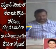 Police Constable Rape Attempt on Pregnant Woman in West Godavari District