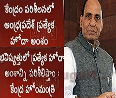 We will look into Special Status of AP in future : Home Minister Rajnath Singh