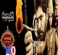 Rudrama Devi Trailer – Exclusive