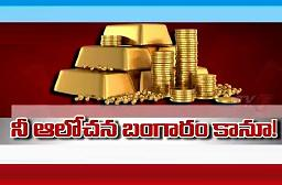Reason Behind New Gold Scheme By Modi Govt