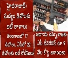 IT department seized Beverages godowns in Telugu States