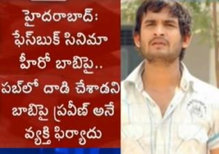 Case filed against Facebook Movie hero Uday