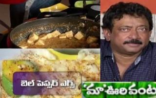 Maa Voori Vanta 2 : E 203 – Dum Paneer Kali Mirch By Ram Gopal Varma, Bell Pepper Eggs