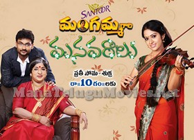 Mangamma Gari Manavaralu –  E884 -24th Oct