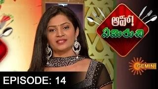 Aha Emi Ruchi – Cookery Show – 6th Aug Sorakaya Appalu