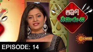 Aha Emi Ruchi – Cookery Show – 6th Aug Sorakaya Appalu
