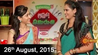 Aha Emi Ruchi – Cookery Show – 26th Chukka Kura Royala Curry