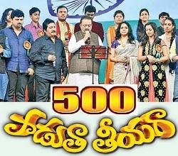 Padutha Theeyaga 8 – 31st Aug – E 500 – Padutha Theeyaga Special