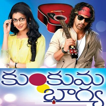 Serial name kumkuma bhagya telugu serial
