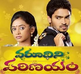 Varudhini Parinayam Daily Serial – E853 – 11th Nov Last Episode