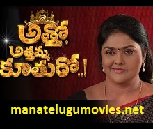 Atho Athamma Kuturo – E 89 – 2nd Oct