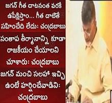 Won't Tolerate if YS Jagan crosses the line : Chandrababu Naidu