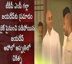 Galla Jayadev met with Road Accident | Admitted in Jubilee Hills Apollo