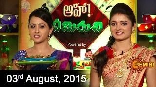 Aha Emi Ruchi – Cookery Show – 3rd Aug Pitala Pulusu