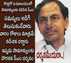 No entry for common people in CM KCR Camp Office