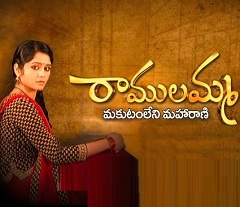 Ramulamma Daily Serial –  E229 – 4th Sep