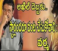 Ram Gopal Varma Controversial Statement On Akhil Movie Teaser
