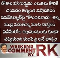 Weekend Comment By RK on Current Politics – 29th Aug