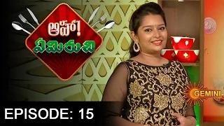 Aha Emi Ruchi – Cookery Show – 7th Aug Fish Chana Capsicum Curry