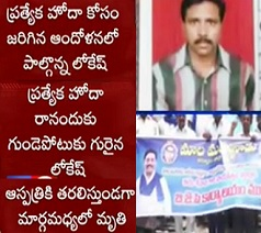Man died for AP Special Status
