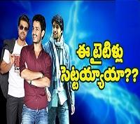 Fans Unhappy with Ram Charan, Akhil & Naga Chaitanya Movie Titles !