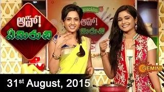 Aha Emi Ruchi – Cookery Show – 31st Rayalaseema Chepa Pulusu