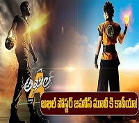 Akhil's first look poster copy of Dragon Ball