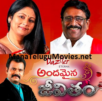 Andamaina Jeevitham Show – E 14 – 30th Nov