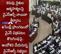 AP Assembly session begins on 3rd day