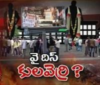 Pawan Kalyan, Prabhas fans clash acquires caste hue