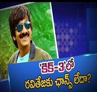Kick 3 On Cards, Not With Raviteja ?