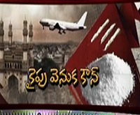 Who is behind turning Hyderabad into Drugs hub? – 30 Minutes
