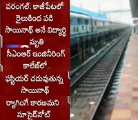 Btech student commits suicide at Warangal Railway Station