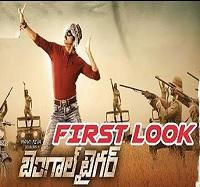 Bengal Tiger Movie First Look – Ravi Teja, Tamannaah