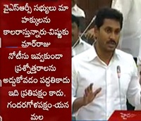 AP Assembly – YCP interrupts question hour,creates ruckus