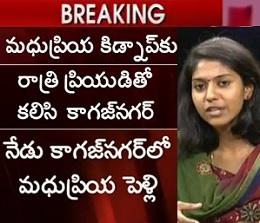 Singer Madhupriya Kidnap Attempt due to Love Affair