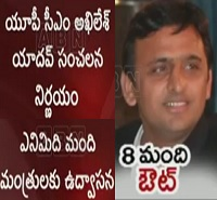 Akhilesh Yadav govt drops 5 Cabinet and 3 State Ministers