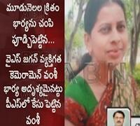 YS Jagan Cameraman Kills Wife, Buries Her