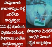 Congress Activists Over Action | Pigeon attached to Rockets For APCC Raghuveera Reddy