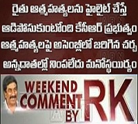 Weekend Comment By RK on Current Politics – 3rd Oct